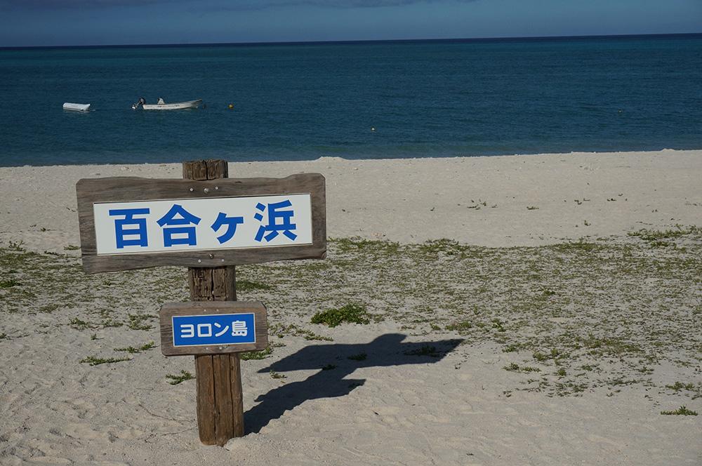 与論島 旅行 百合が浜
