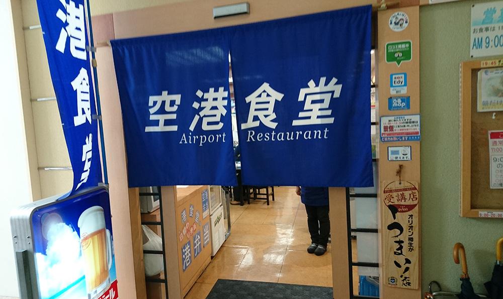 与論島-大阪空港から那覇空港へ