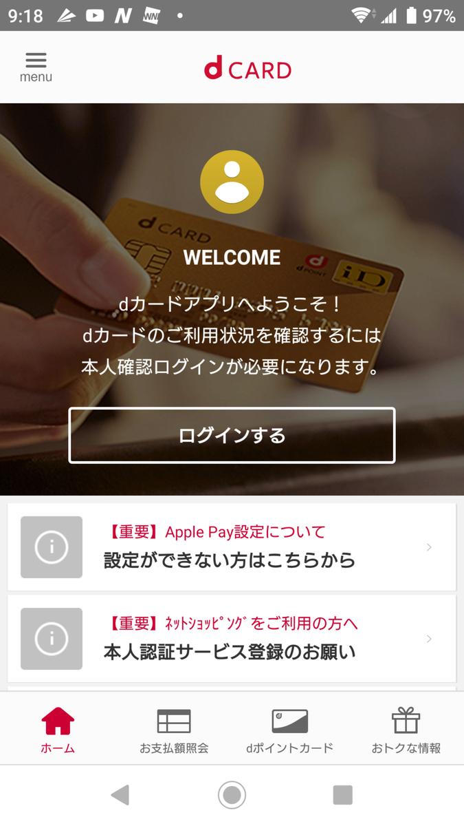 dカードのアプリ