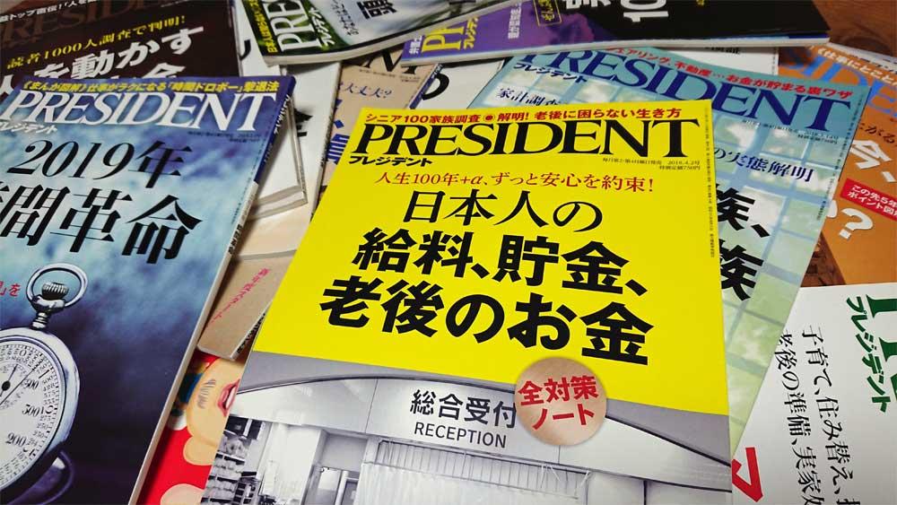 雑誌の割引