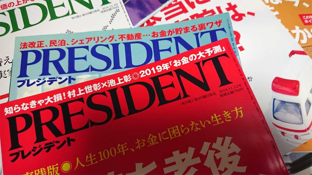雑誌年間購読