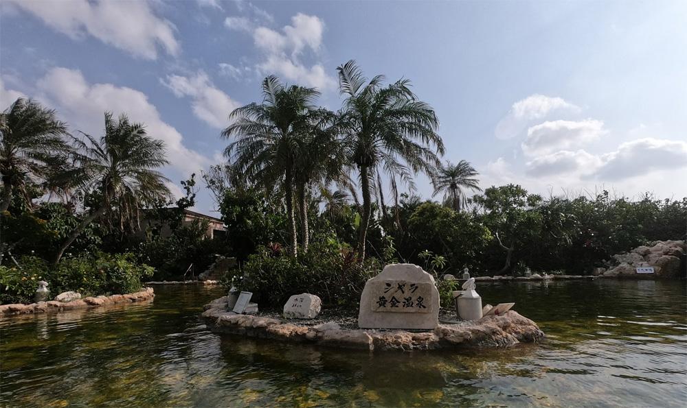 宮古島シギラ黄金温泉